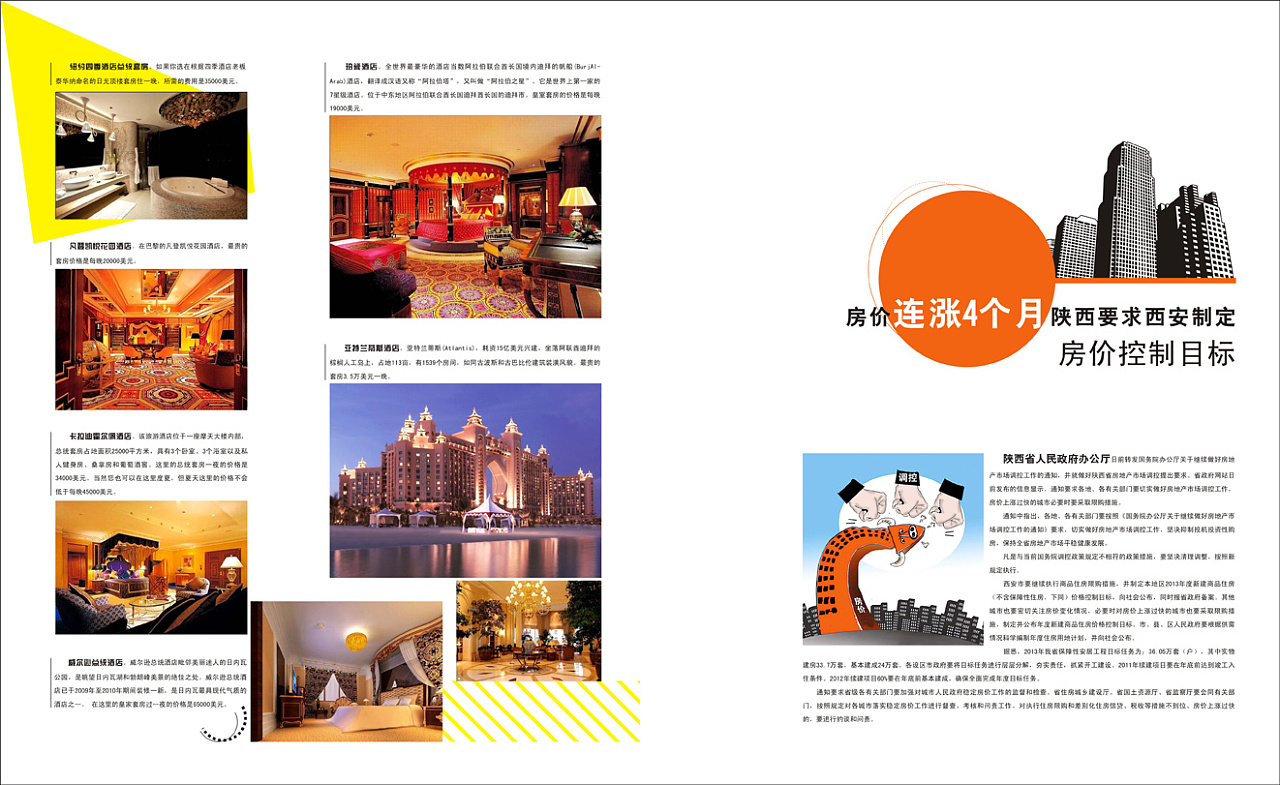 杂志画册排版设计|平面|书装/画册|potential - 原创图片