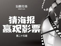 【已结束】#猜海报,赢观影票#超俪嗨合体放大招