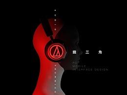 「铁三角 audio-technica」移动端/PC端界面设计