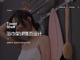 造视创意广告-浴室架详情页设计