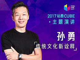 [2017 Cube Talk主题演讲] 孙勇:传统文化新诠释
