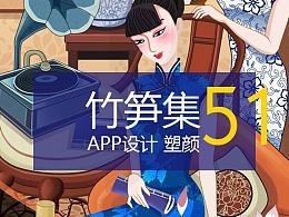 竹笋集51 App设计 塑颜