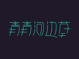 字体设计,第一次发字体,有参考,有借鉴。