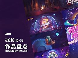 作品盘点/ 2018/10-12