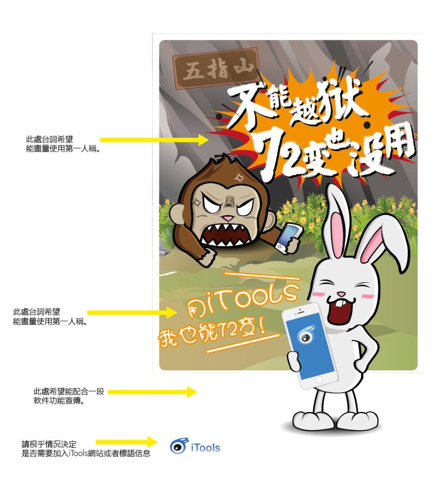 iTools爱兔漫画第一集《越狱无需》|单幅漫画幻漫画龙吟图片