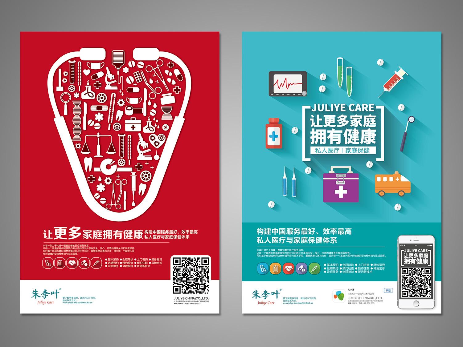 线上医疗器械画册,宣传单页,海报,科技,产品,户外,医生,治疗.图片