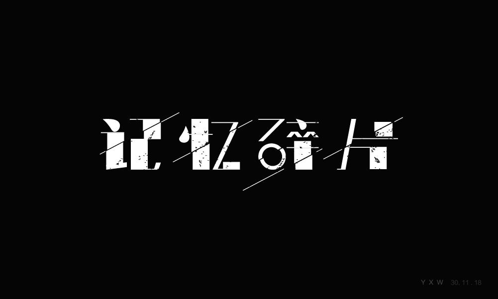 字体设计 平面 字体/字形 叶晓宛 - 原创作品 - 站酷