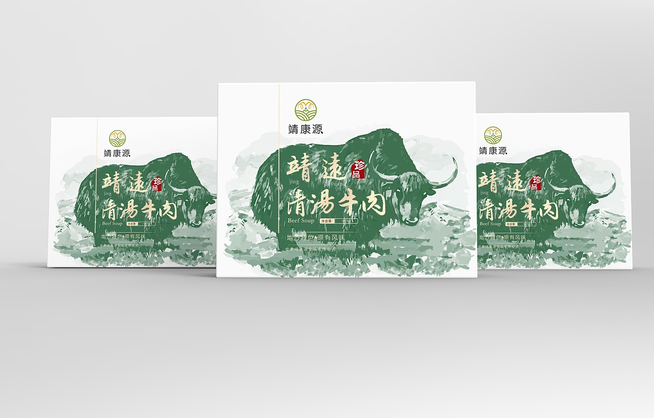 牛肉包装 牛肉包装盒设计 牛肉手绘包装 熟食包装 肉类