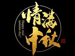 中秋-国庆 双节同庆