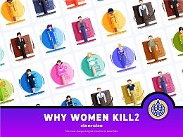 小瑞砸 | 百图记 | Why Women Kill 2
