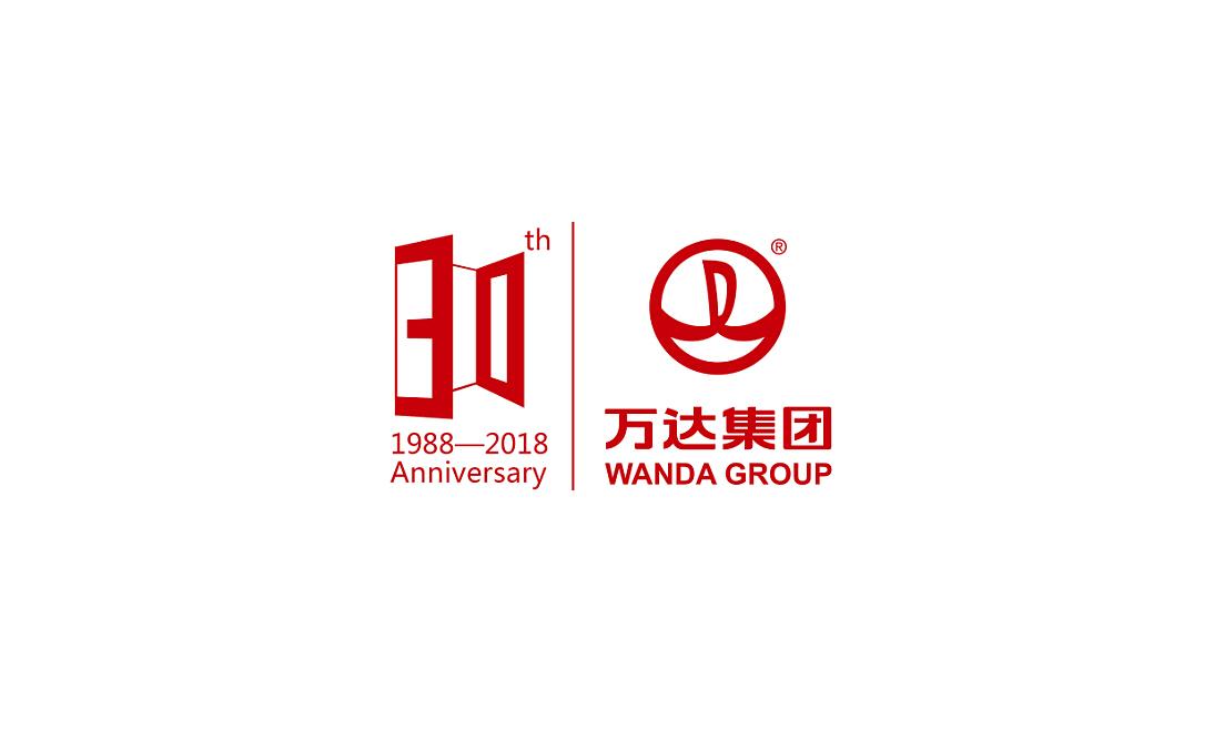 万达30周年logo设计——开启成功之门图片