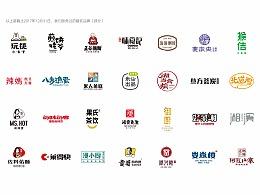 餐饮品牌logo作品集(2016-2017)