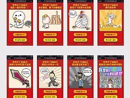 微信H5春节推广