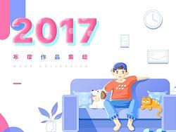 2017年 作品集结