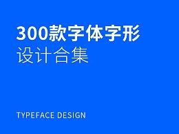 300款字体字形设计合集张家佳