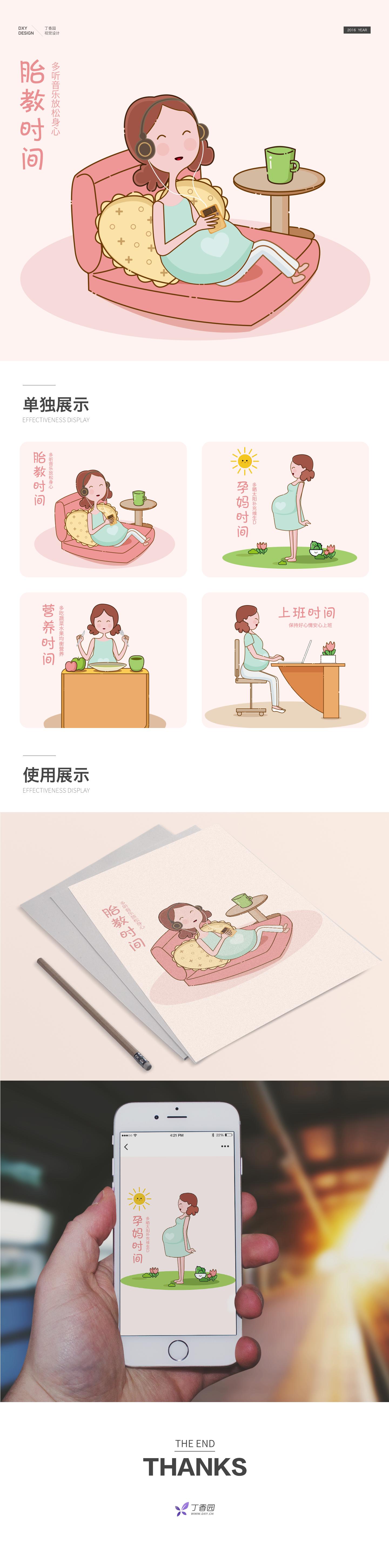 原创手绘场景-孕妇生活