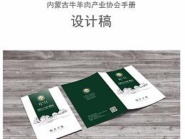 内蒙古牛羊肉产业协会手册