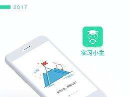 2017实习小生引导页