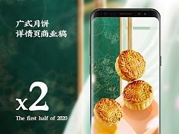 广式月饼国风详情X2