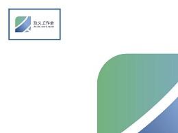 2017年作品-玖久工作室VI手册