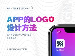 App Logo Design technique