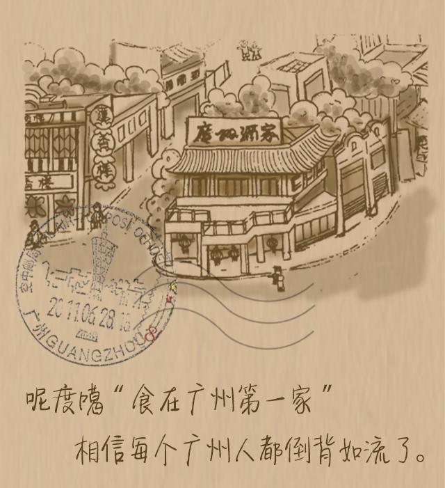老广州明信片