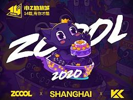 小Z的旅城-上海