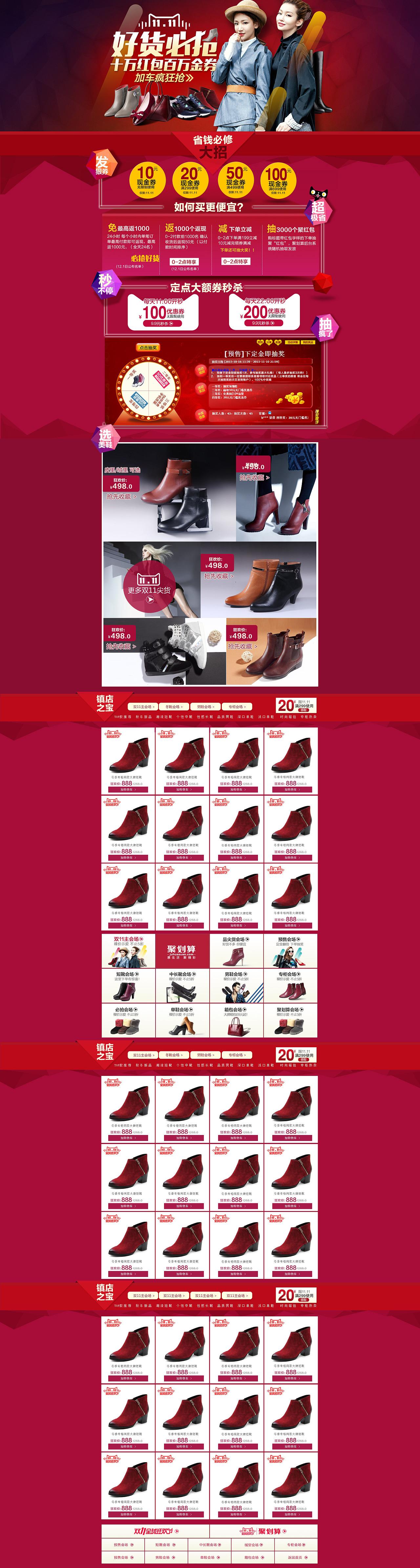 speedo天猫旗舰店_淘宝天猫鞋包类目百丽官方旗舰店女鞋天猫设计双11天猫首页设计