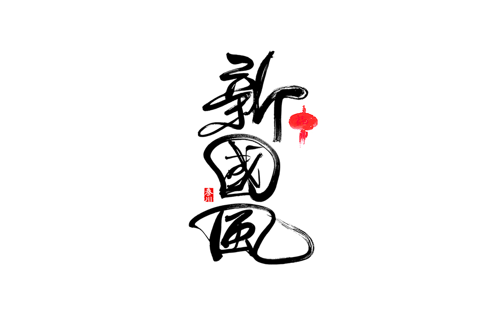 秦川忆事曲伴奏曲谱