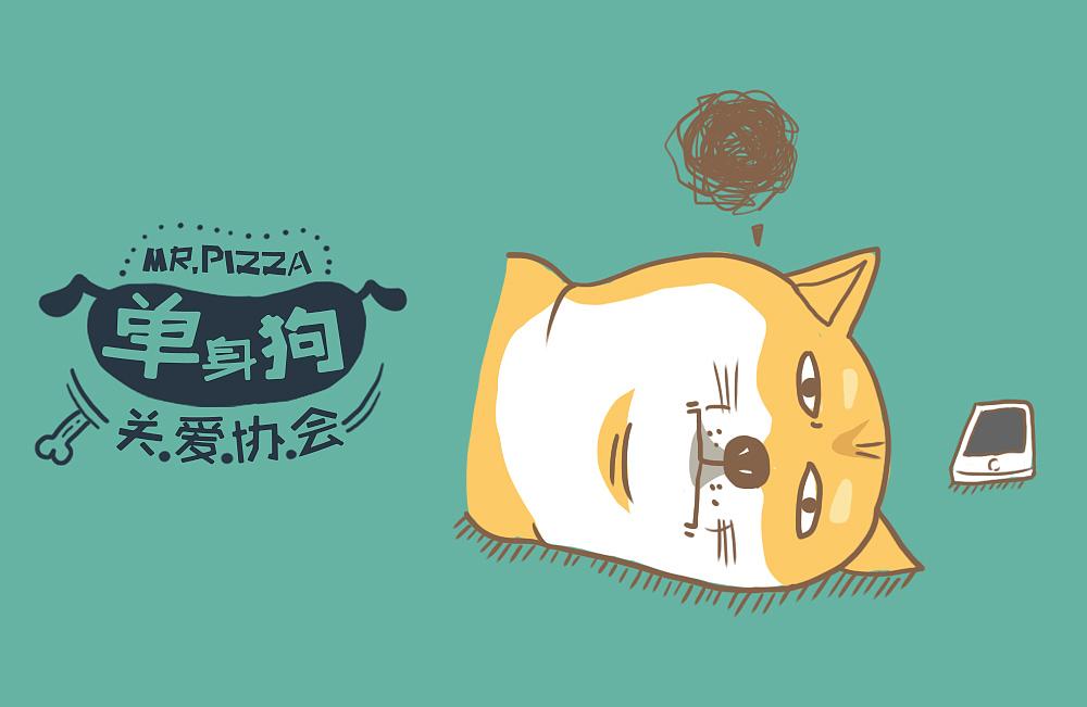 单身狗 卡通手绘海报