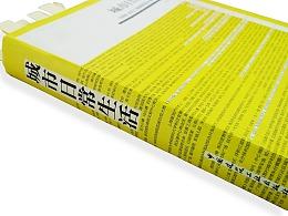 《城市日常生活——1996-2011筑博的设计研究与实践》