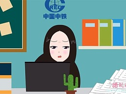 中铁集团演讲动画制作 会议动画制作 flash动画定制
