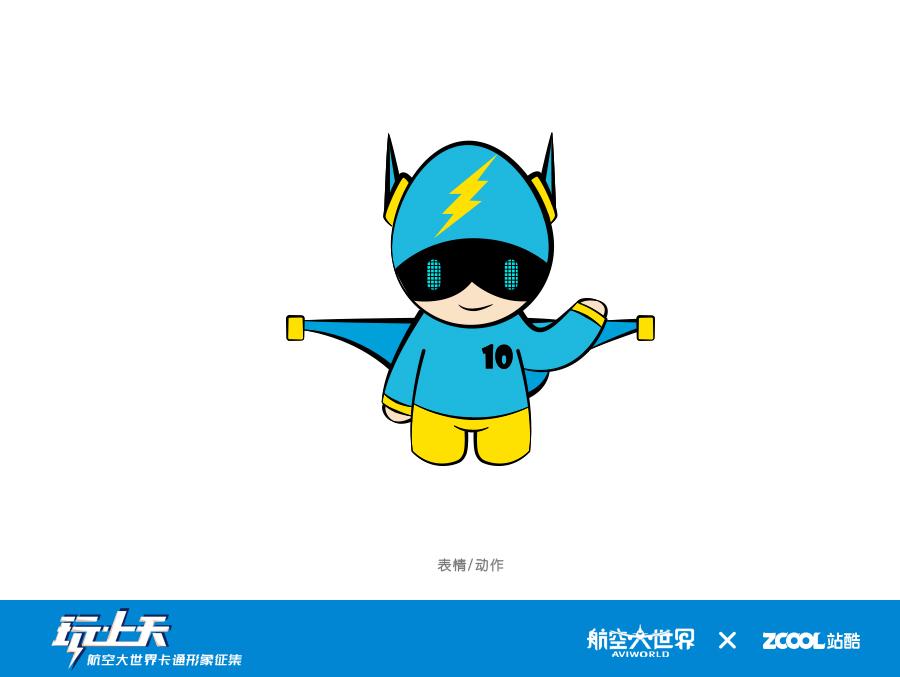 航空大世界吉祥物设计|vi/ci|平面|设计到底是神马