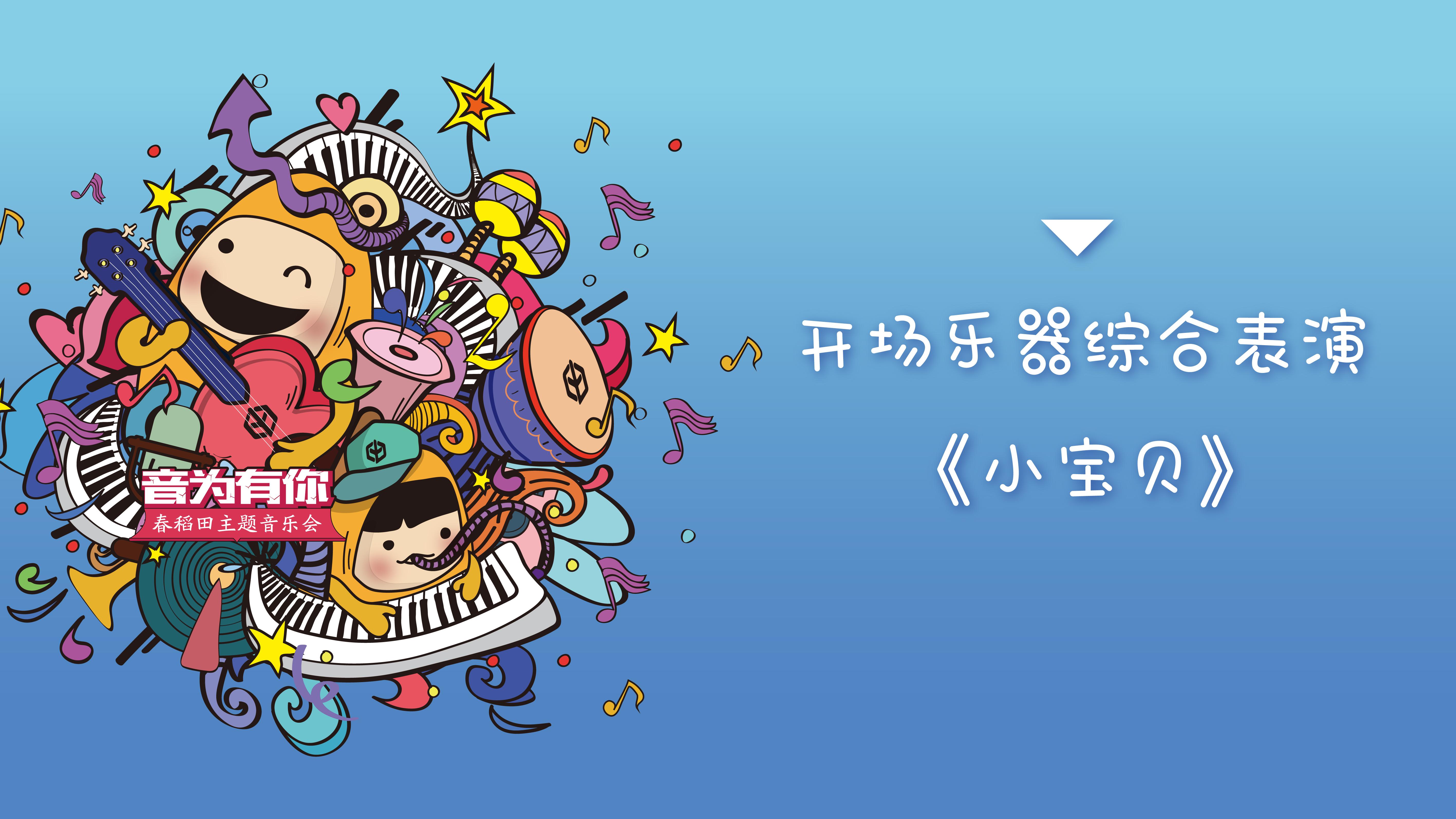 儿童音乐节海报