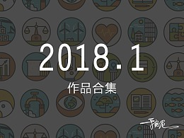 2018年1月练习小集合(不定时更新)