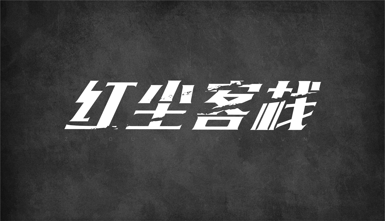 中文字体×版式设计威海广告设计发展图片