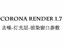 corona render1.7  去噪-灯光层-渲染窗口参数
