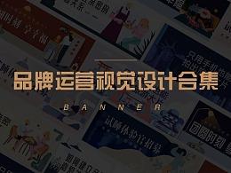品牌运营banner视觉设计总结