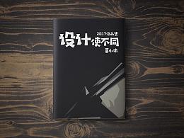 设计使不同-2017作品集-董小伟
