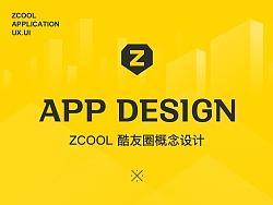 ZCOOL 酷友圈概念设计