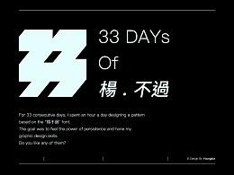 |品牌/字体| 33天33隻楊不過