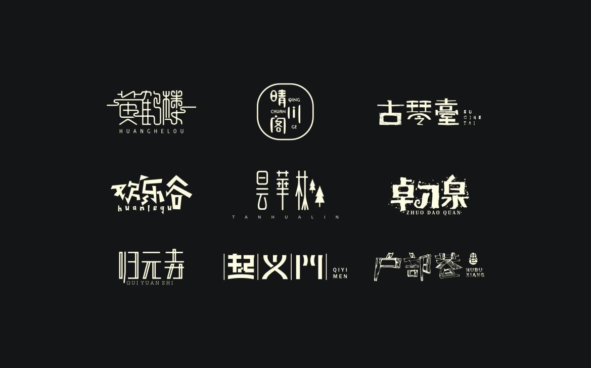 陈飞名片v名片《在武汉》贷款的字体设计图片图片
