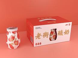 老街酸奶包装风格设计