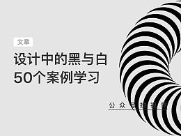 设计中的黑与白:50个激发灵感的例子