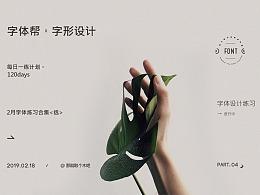 2019.2月字体练习