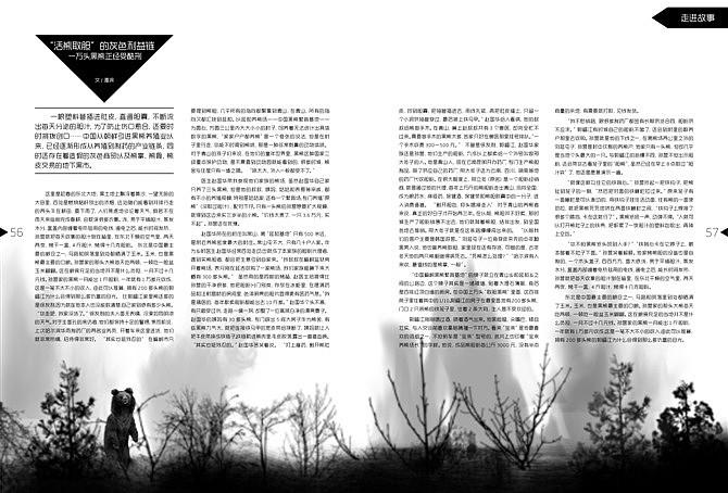 杂志排版设计|平面|其他平面|偶4柴火妞 - 原创作品图片