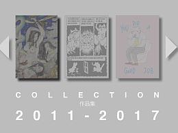 徐20的直到2017年为止的作品集