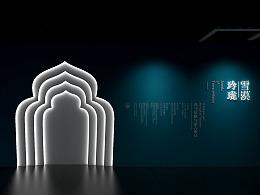 雪漠玲珑——喜马拉雅与蒙古珍品展