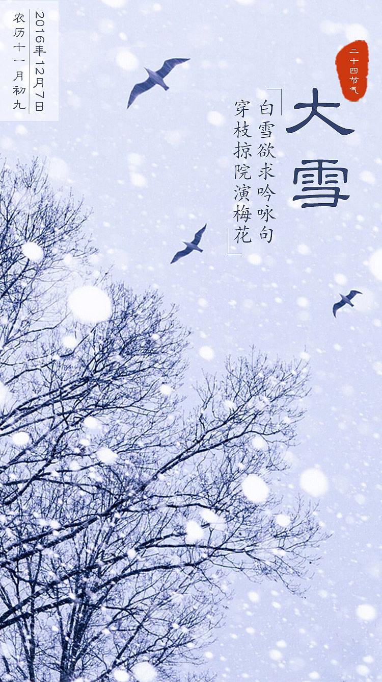 白雪-二十四节气 大雪