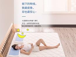床垫详情页面